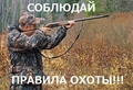 Охотнику на заметку: как не убить своего товарища, приняв его за кабана