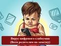 Родителям на заметку: Россию поразил вирус цифрового слабоумия