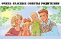 Важные советы: как не вырастить из ребенка подонка