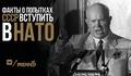 Факты о попытках СССР вступить в НАТО