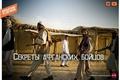 Пуштуны - секреты афганских бойцов
