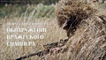 Обнаружение вражеского снайпера