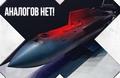В России разработали планирующую авиабомбу  Дрель