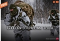 Спецназовские способы согреться даже в сильнейший мороз
