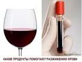 Какие продукты способствуют разжижению крови